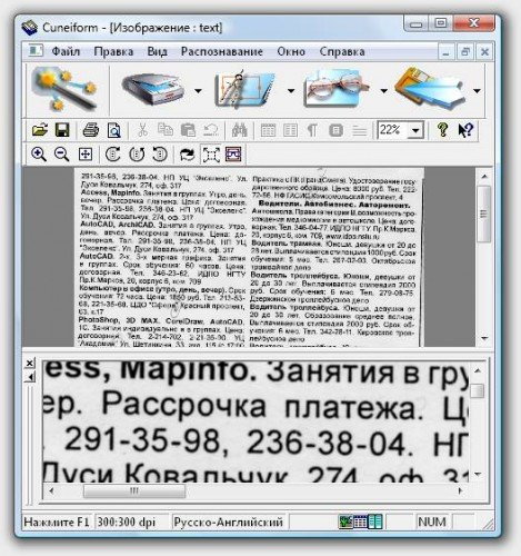 Скачать программе для сканера распознавания текста