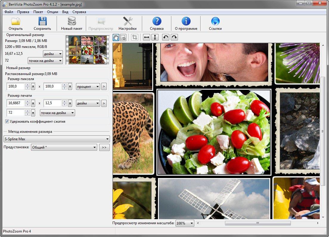 программа для улучшения качества изображения:
