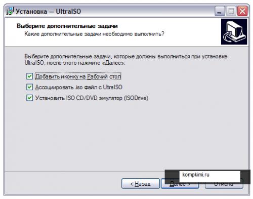 Как создать образ ISO o 35
