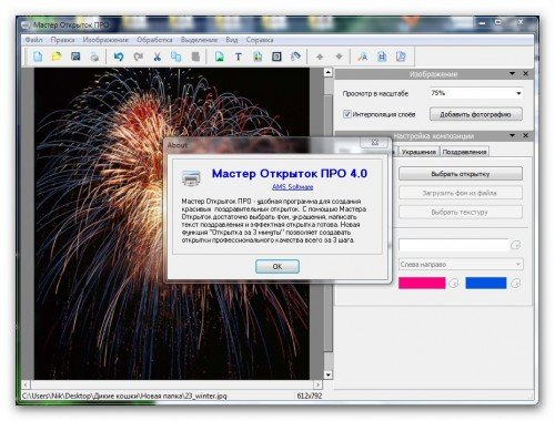 Приложения для создания открыток с текстом и фото