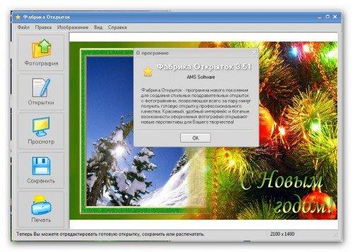 Программу по дизайну открыток