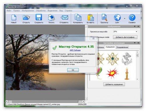 Программы для редактирования открыток
