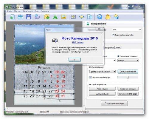 Программу по созданию календарей и открыток