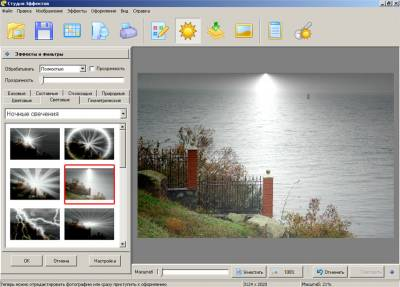 Программу оформления фотографий создания эффектов