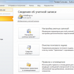 Сочетание клавиш в Microsoft Outlook 2010.