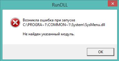 Окно ошибки RunDll не найден указанный модуль