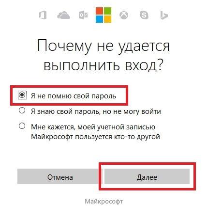 Окно восстановления пароля учётной записи Microsoft