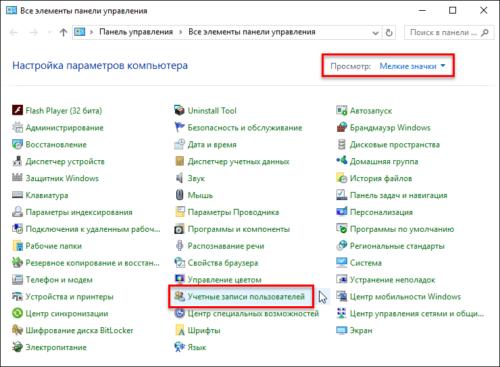 Панель управления Windows