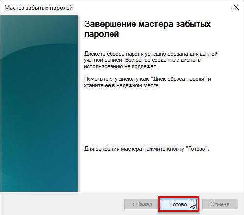 Завершение записи файла восстановления пароля
