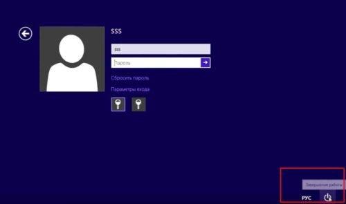 Выбор действия в Windows 8