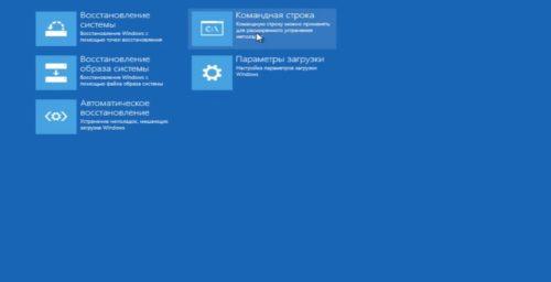 Выбор действий в Windows