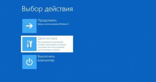 Выбор действий после перезагрузки Windows 8