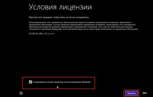 Принятие условий лицензии на использование Windows