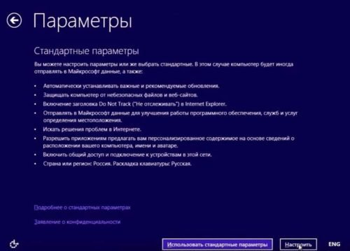 Настройка параметров Windows