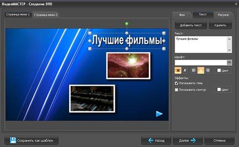 DVD-video-recording-VideoMaster