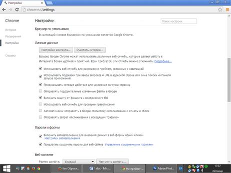 advanced-configuration-google-chrome