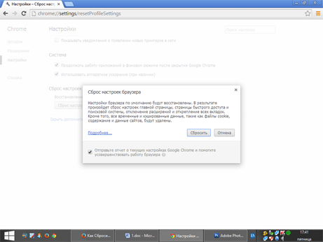 reset-browser