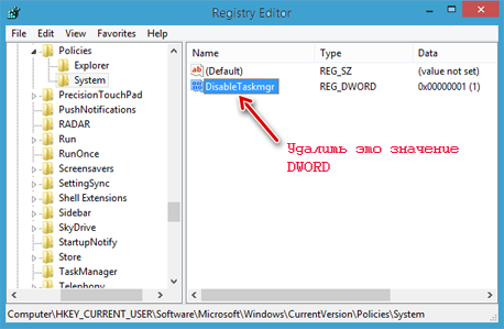 enable-task-manager-windows-8-registry-editor