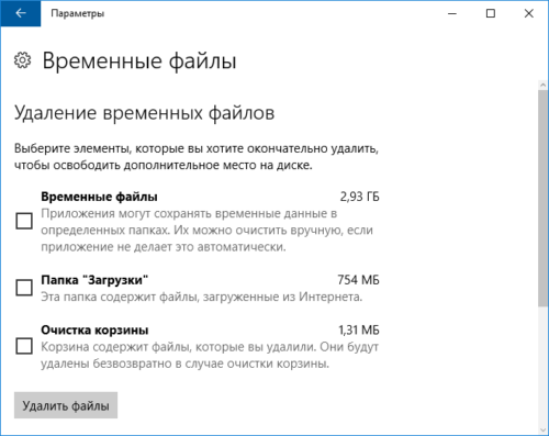 Очистка диска в Windows 10