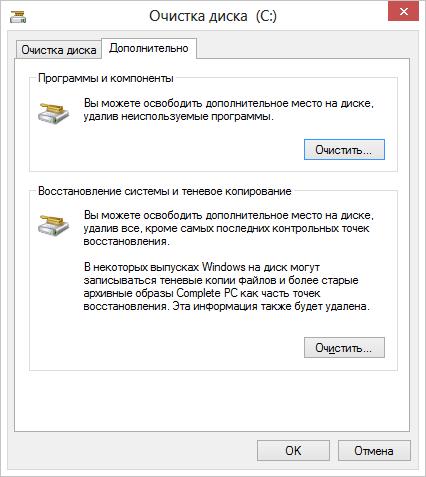 Вкладка «Дополнительно» в системе очистки диска
