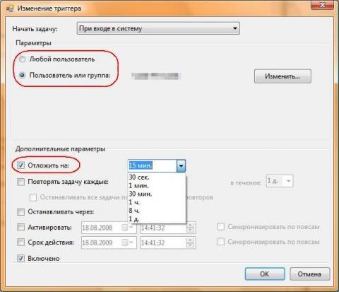 Создание задачи в планировщике Windows