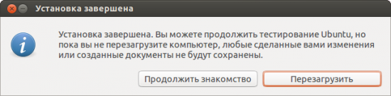 Установка Ubuntu 14.04 LTS