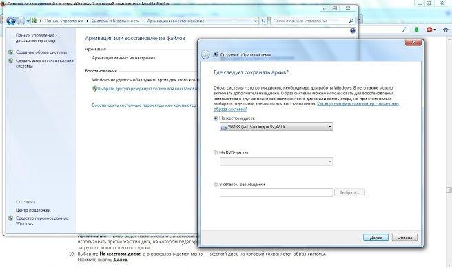 Перенос средствами MS Windows