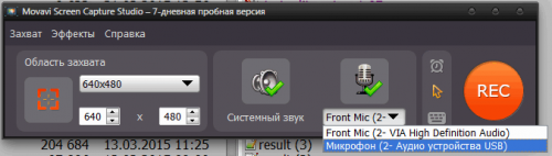 Настройки Movavi Screen Capture Studio
