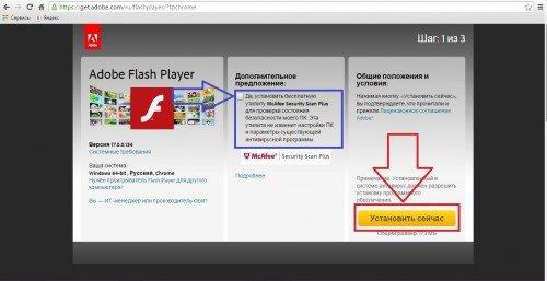 Окна установки Adobe FlashPlayer
