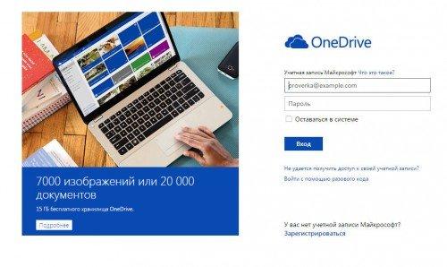 экран входа в OneDrive