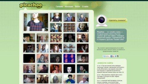 страница сайта Picachoo