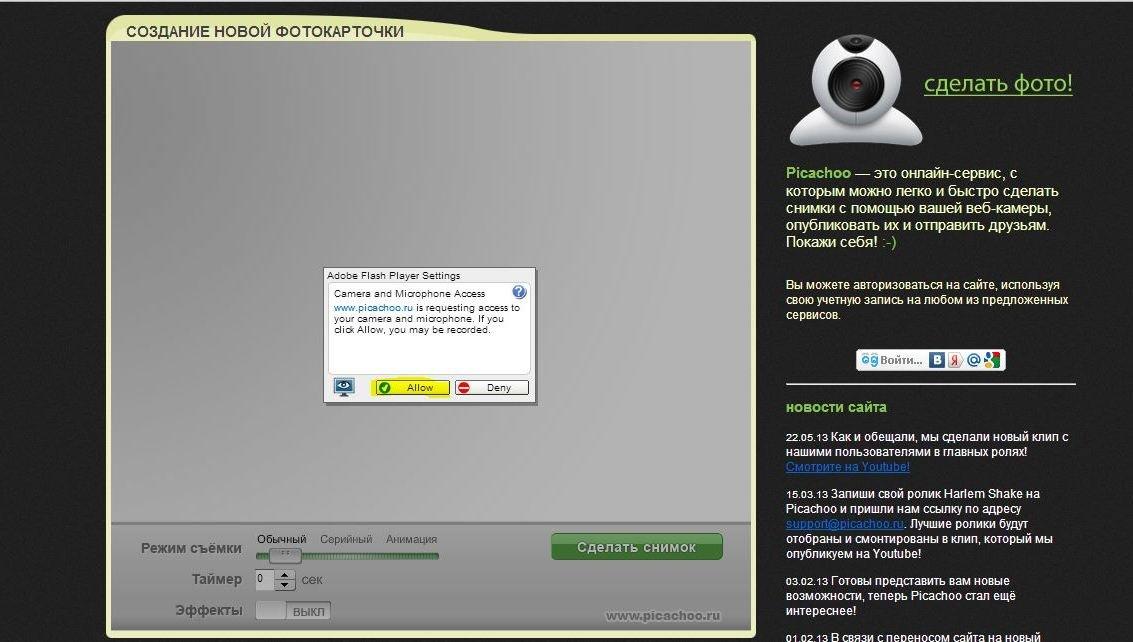 Как сделать свое фото веб 424