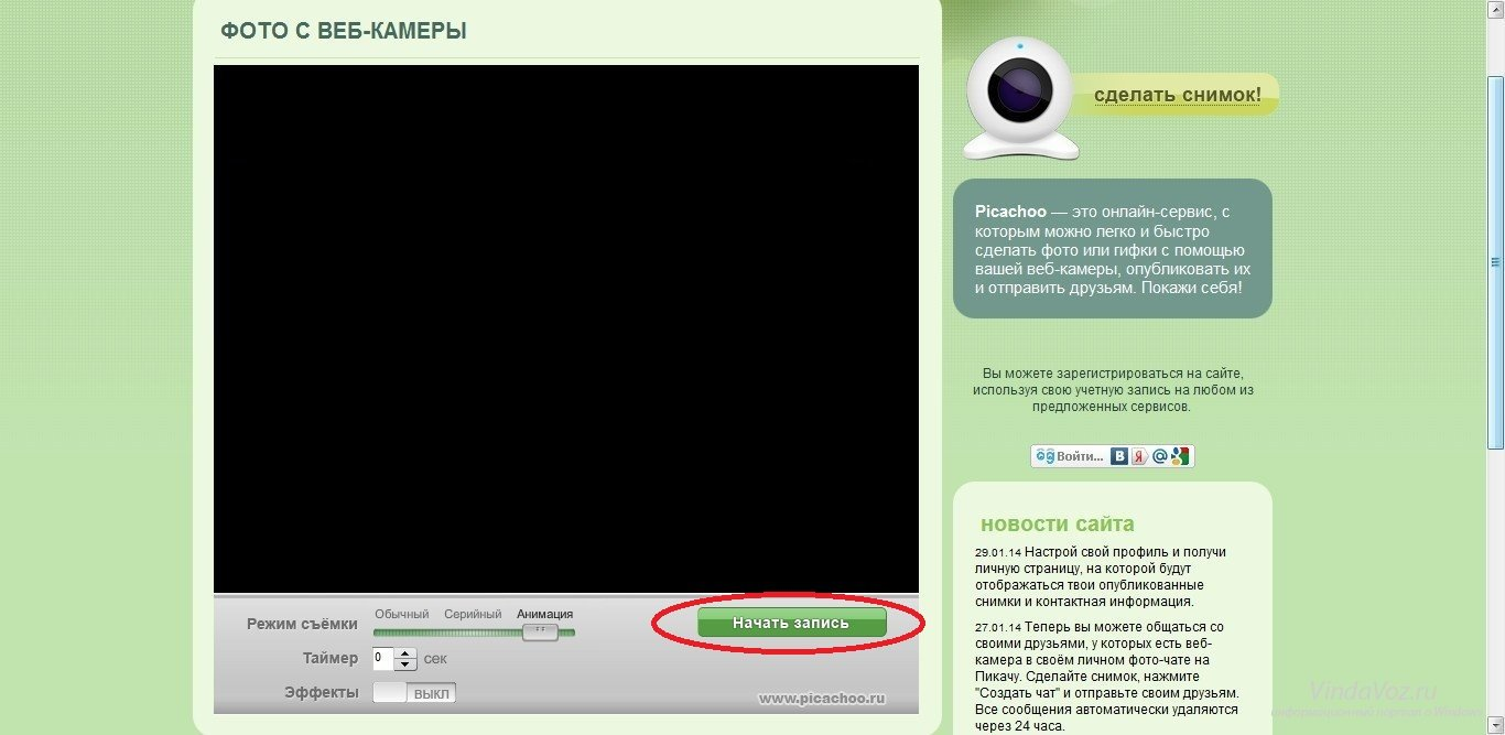 Как сделать свое вебкамерой