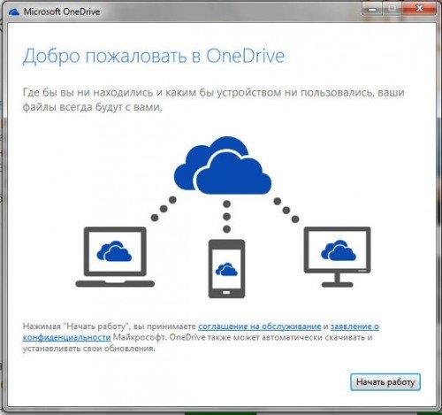 Окно программы OneDrive на ПК
