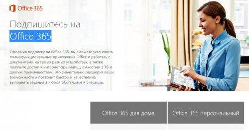 Реклама Office 365