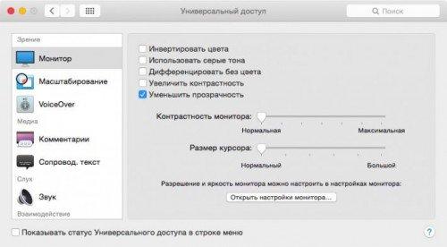 Вид страници с универсальным доступом в настройки