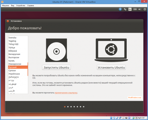 Выбор языка при установке Ubuntu