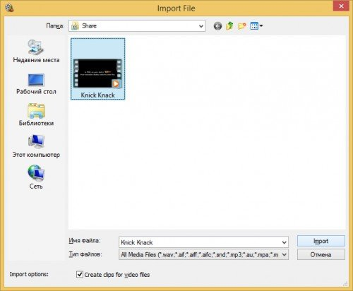 Выбор файла в папке для импорта в программу Movie Maker