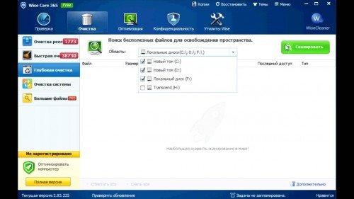 Изображение на странице программы для чистки реестра