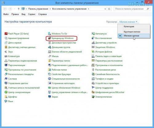 Элементы панели управления Windows 8