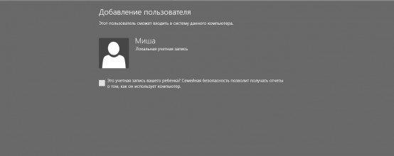 Учетная запись Windows 8