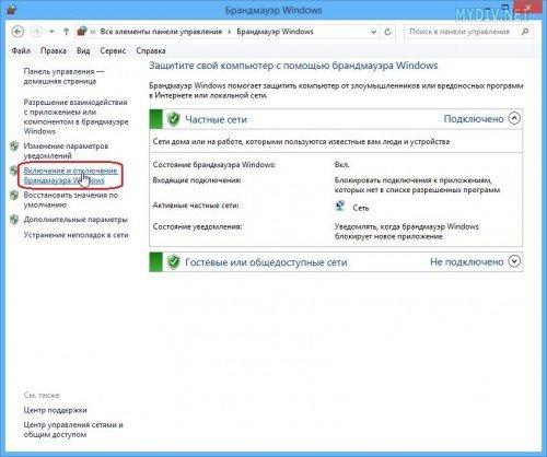 Вход в настройки брандмауэра Windows