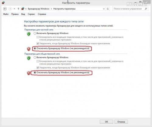 Включение отключение брандмауэра Windows