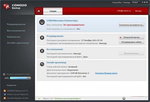 Скриншот страницы Comodo Backup