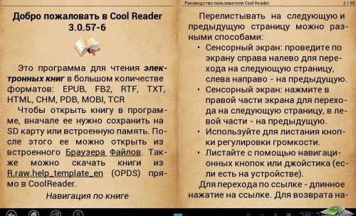 Cool Reader - программа для чтения книг на планшете