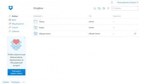 Скриншот страницы Dropbox