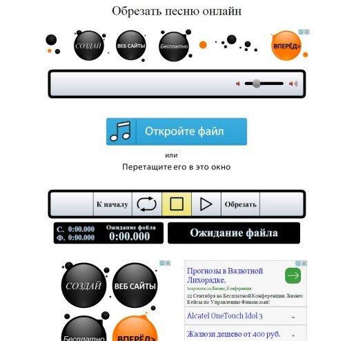 Интерфейс audiorez