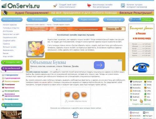 Интерфейс onservis.ru