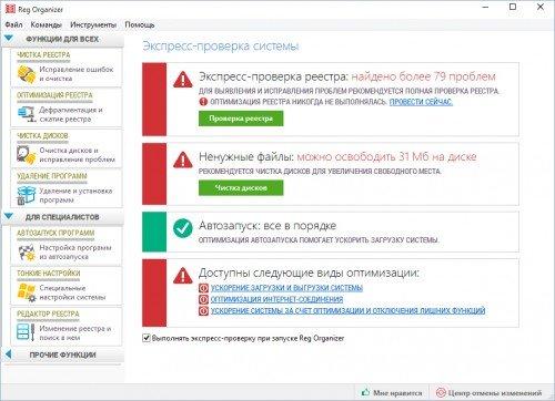 Интерфейс программы Reg Organanizer