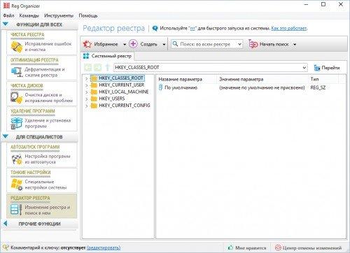 Интерфейс программы Reg Organizer